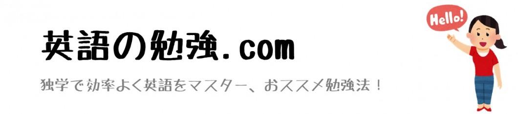 英語の勉強.com